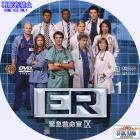 ER シーズン9-01