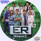ER シーズン9-02