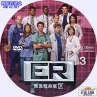 ER シーズン9-03
