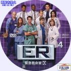 ER シーズン9-04