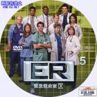ER シーズン9-05