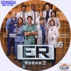 ER シーズン9-06