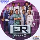 ER シーズン9-07
