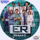 ER シーズン9-08
