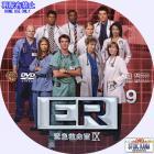ER シーズン9-09