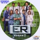 ER シーズン9-10