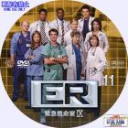 ER シーズン9-11