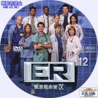 ER シーズン9-12