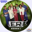ER シーズン2-02Bre