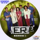 ER シーズン2-03Bre