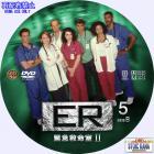 ER シーズン2-05Bre