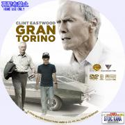 グラン・トリノA