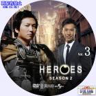 HEROES-シーズン2-03b