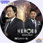 HEROES-シーズン2-03