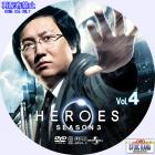 HEROES シーズン3-04