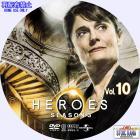 HEROES シーズン3-10