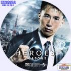 HEROES シーズン3-12