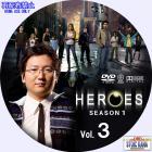 ヒーローズ シーズン1-03
