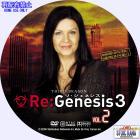 リ・ジェネシス シーズン3-02