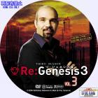 リ・ジェネシス シーズン3-03
