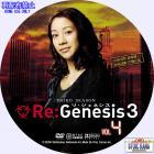 リ・ジェネシス シーズン3-04