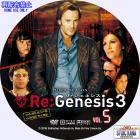 リ・ジェネシス シーズン3-05b