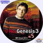リ・ジェネシス シーズン3-05