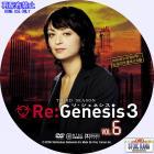 リ・ジェネシス シーズン3-06