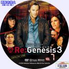 リ・ジェネシス シーズン3-07b