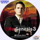 リ・ジェネシス シーズン3-07