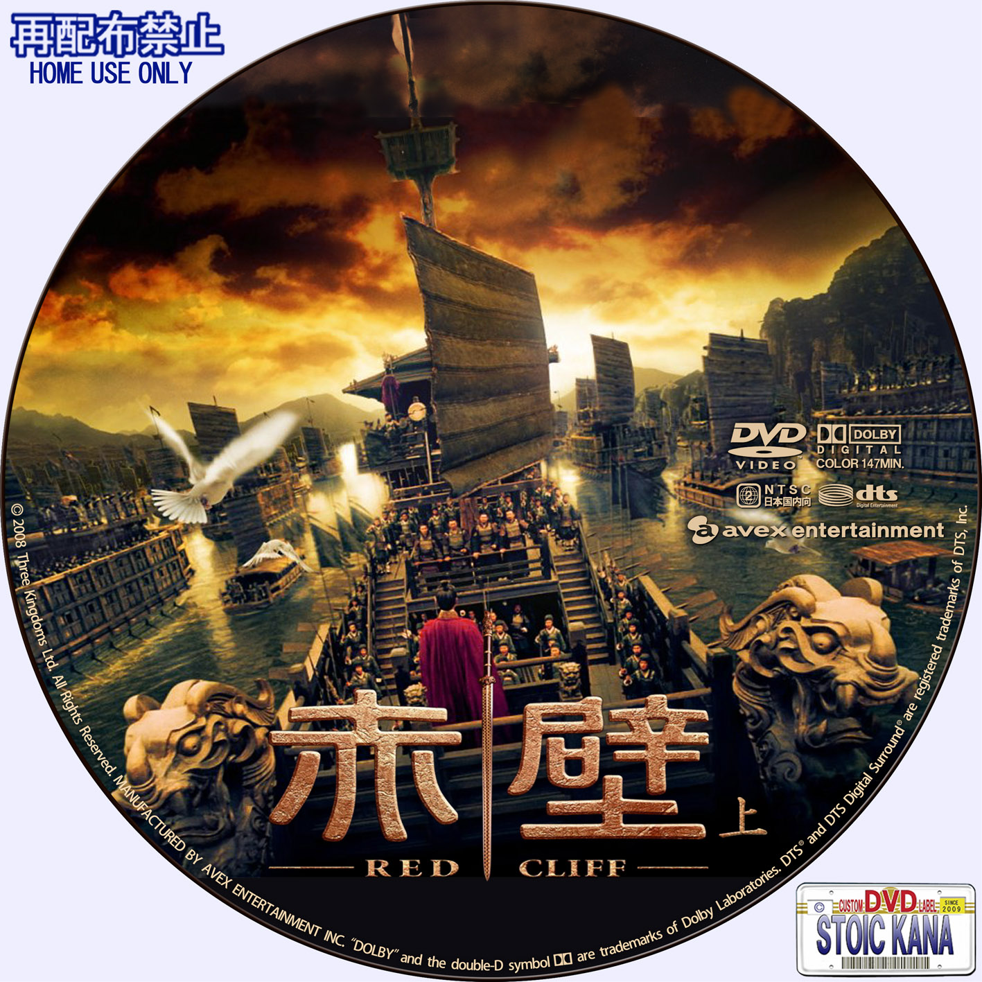 red cliff movie Watch free red cliff 2 full movie with english subtitle watch red cliff 2 online free the second part depicts the legendary 208 ad battle that heralded the end of the han dynasty.