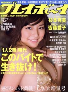 週刊プレイボーイ・杉本有美090511