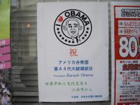 小浜市のオバマ氏