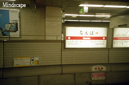 地下鉄ナンバ
