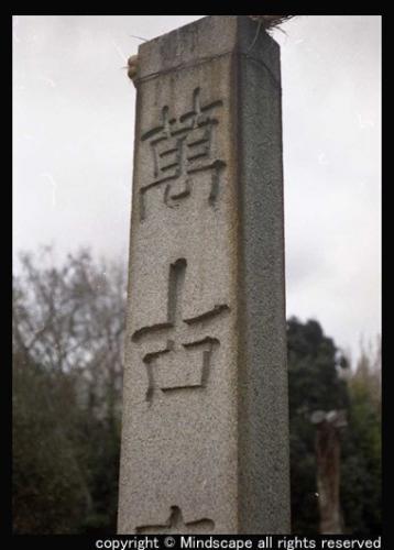 中臣須牟地神社2