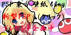 PSP東方壁紙ブログ