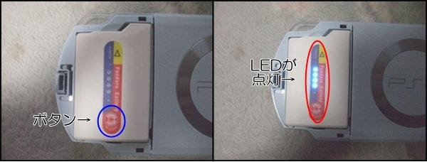 PSPバッテリー