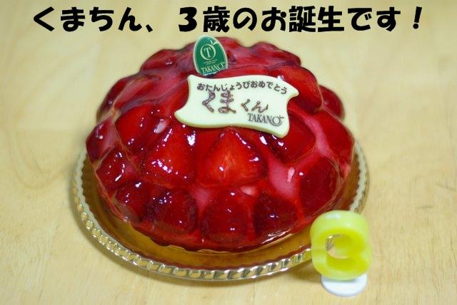 03誕生日ケーキ1.JPG