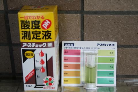 芝庭土壌の酸度測定