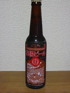 秘湯ビール1