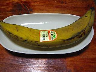 料理用バナナ1