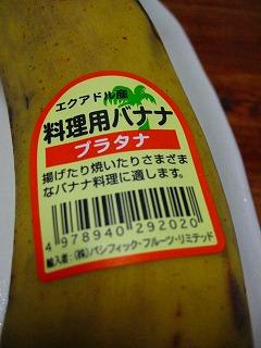 料理用バナナ2