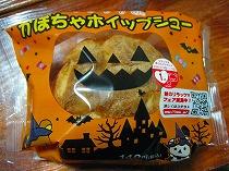 かぼちゃホイップ1