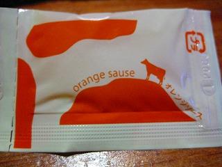 オレンジソース