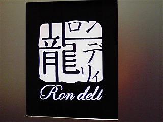 ロンデリィ1