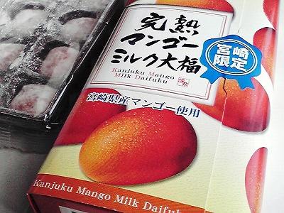 マンゴーミルク大福