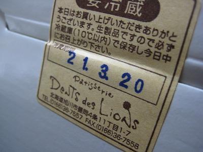 ダンデリオン5