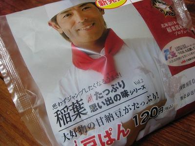 稲葉サン豆パン1