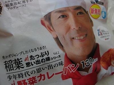 稲葉カレー1