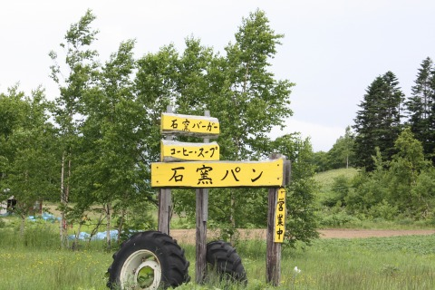 奥土農場1